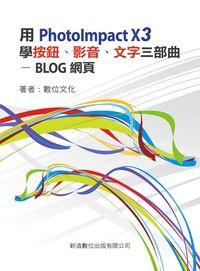 用PhotoImpact X3學按鈕、影音、文字三部曲:BLOG網頁