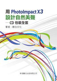 用PhotoImpact X3設計自然美聲:CD包裝全套