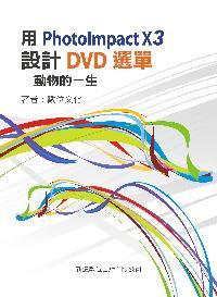 用PhotoImpact X3設計DVD選單:動物的一生