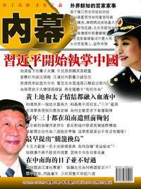 內幕 [總第03期]:習近平開始執掌中國