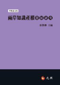 兩岸知識產權發展研究:兩岸法學博士專家專論文集