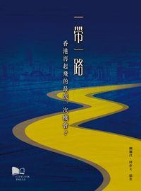 一帶一路:香港再起飛的最後一次機會?