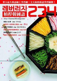 槓桿韓國語學習週刊 2017/06/21 [第234期] [有聲書]:韓國小故事   #01  수주대토