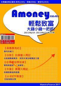 Amoney財經e周刊 2017/06/19 [第237期]:輕鬆致富 大錢小錢一把抓