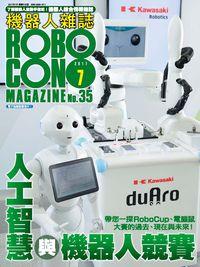 Robocon機器人雜誌 (國際中文版) [第35期]:人工智慧與機器人競賽