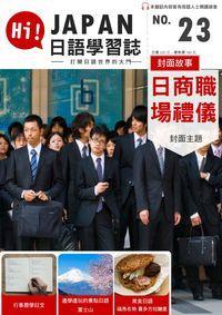 Hi! JAPAN 日語學習誌 [第23期] [有聲書]:日商職場禮儀