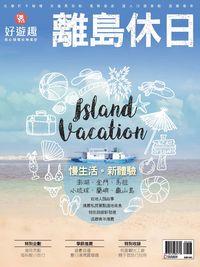 好遊趣 [第53期]:離島休日 Island Vacation