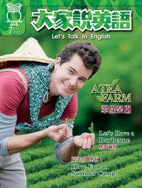 大家說英語 [2017年07月] [有聲書]:A Tea Farm 翠綠茶園