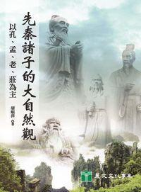先秦諸子的大自然觀:以孔、孟、老、莊為主