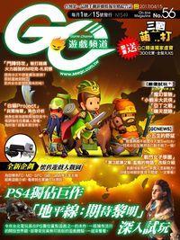Game Channel 遊戲頻道 2017/04/15 [第56期]:PS4獨佔巨作 「地平線:期待黎明」
