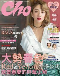 Choc 恰女生 [第185期]:大勢春色