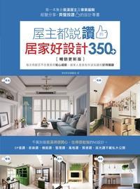 屋主都說讚的居家好設計350+:每次用都忍不住微笑的貼心細節,過來人告訴你早該知道的好用關鍵