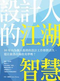 設計人的江湖智慧:10 年內為個人服務的設計工作即將消失,還在做偽大師的美夢嗎?