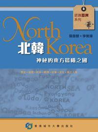 北韓:神秘的東方晨曦之國