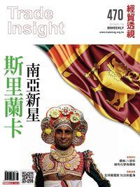 經貿透視雙周刊 2017/06/21 [第470期]:斯里蘭卡 南亞新星