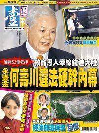 壹週刊 2017/06/22 [第839期]:永豐金 何壽川違法硬幹內幕