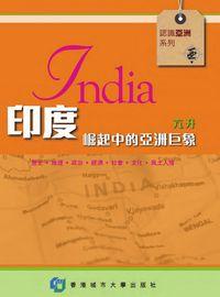 印度:崛起中的亞洲巨象