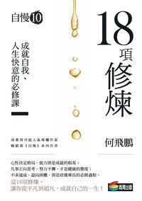 18項修煉:成就自我、人生快意的必修課