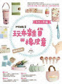 手作小幸福:MiWA.2玩布雜貨與橡皮章
