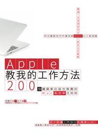 Apple教我的工作方法:200個讓蘋果店員也推薦的Mac高效率活用術