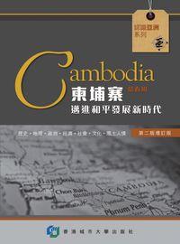柬埔寨:邁進和平發展新時代