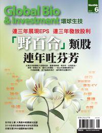 環球生技月刊 [第44期] [2017年06月號]:「野百合」連年吐芬芳