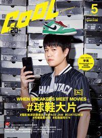 Cool流行酷報 [第237期]:球鞋大片