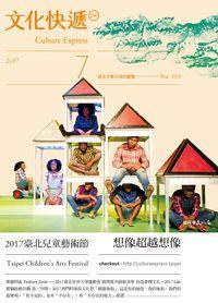 文化快遞 [第206期] [2017年07月號]:2017臺北兒童藝術節