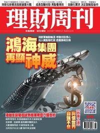 理財周刊 2017/06/23 [第878期]:鴻海集團 再顯神威