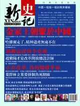 新史記 [總第05期]:金家王朝繫於中國