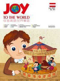 Joy to the World佳音英語世界雜誌 [第211期] [有聲書]:奧地利