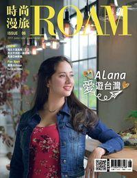 時尚漫旅 [第6期]:Alana 愛遊台灣