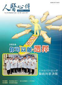 人醫心傳:慈濟醫療人文月刊 [第162期]:你可以做選擇
