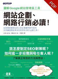 網站企劃、網路行銷必讀!圖解Google網站管理員工具