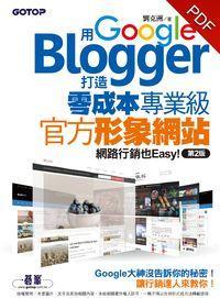 用Google Blogger打造零成本專業級官方形象網站, 網路行銷也Easy!