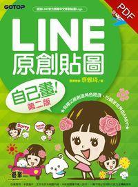 LINE原創貼圖自己畫!