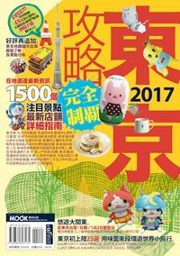 東京攻略完全制霸. 2017