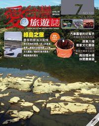 愛台灣旅遊誌 [第122期]:綠島之旅