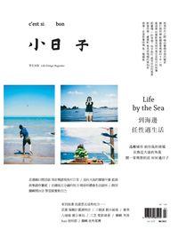 小日子享生活誌 [第63期]:Life by the Sea 到海邊任性過生活