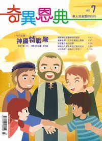 奇異恩典 [2017年07月號]:華人兒童靈修月刊:神國特戰隊