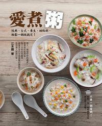 愛煮粥 [epub3版]:經典、台式、養生、甜點粥,輕鬆一鍋就搞定!