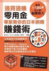 邊買邊賺零用金,專家教你的日本網購賺錢術 [epub3版]