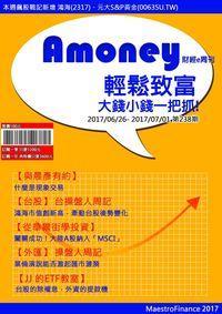 Amoney財經e周刊 2017/06/26 [第238期]:輕鬆致富 大錢小錢一把抓
