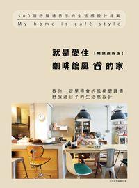 就是愛住咖啡館風的家:500個舒服過日子的生活感設計提案
