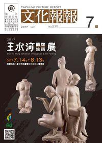文化報報 [第219期] [2017年07月]:2017 王水河雕塑油畫展