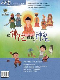 人生 [第407期]:當佛陀遇到神鬼
