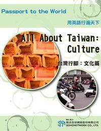台灣行腳 [有聲書], 文化篇
