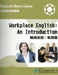 職場英語 [有聲書]:裝備篇