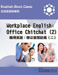 職場英語 [有聲書]. 2, 辦公室閒談篇