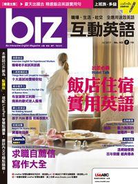 biz互動英語 [第163期] [有聲書]:飯店住宿實用英語